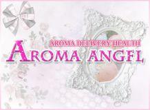 Aroma Angel(アロマエンジェル) - 成田
