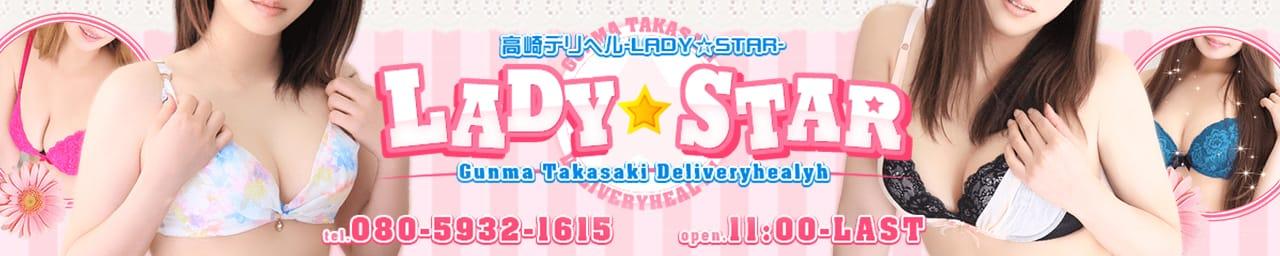 Lady☆Star 高崎店