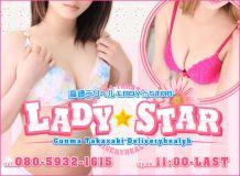 Lady☆Star 高崎店 - 高崎