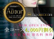 AMOR (アモール) - 難波