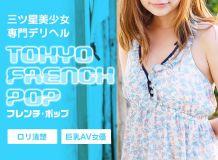 フレンチ・ポップ - 六本木・麻布・赤坂