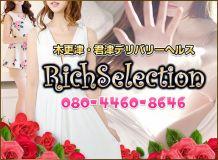 リッチセレクション - 木更津・君津