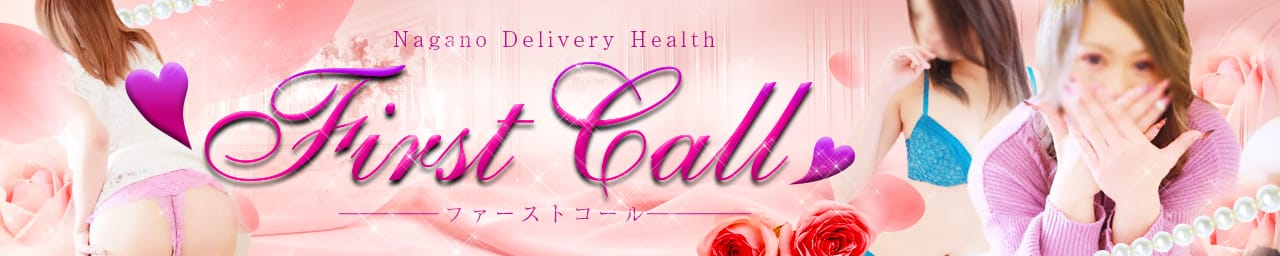 firstcall~ファーストコール~ - 上田・佐久