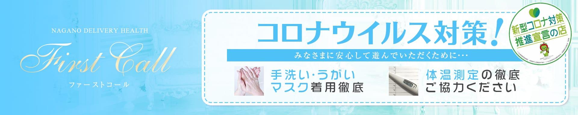 firstcall~ファーストコール~ その3