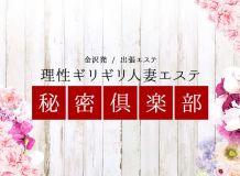 理性ギリギリ人妻エステ 秘密倶楽部 - 金沢