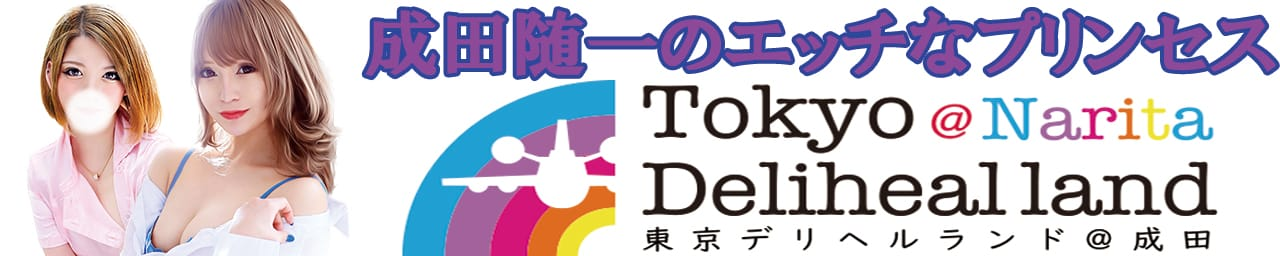 東京デリヘルランド