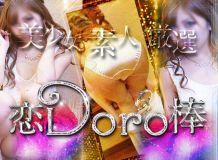 恋DORO棒 - 近江八幡・甲賀