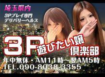 3P遊びたい嬢倶楽部 - 川越