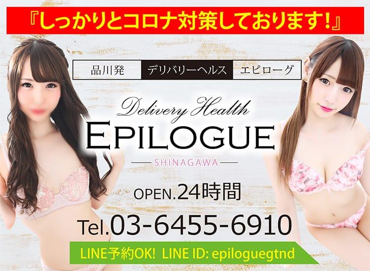 EPILOGUE-エピローグ- - 品川