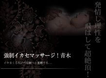 強制イカセマッサージ!青木 - 長野・飯山