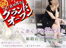 こあくまな熟女たち 姫路店(KOAKUMA グループ) - 姫路