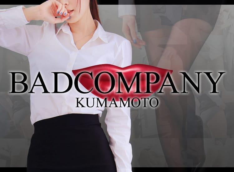 BADCOMPANY(イエスグループ熊本) - 熊本市内