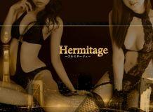 Hermitage(エルミタージュ) - 錦糸町