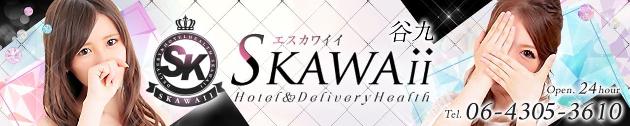 Skawaii(エスカワ)谷九店
