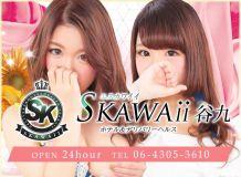 Skawaii(エスカワ)谷九店 - 谷九