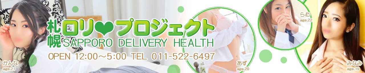 札幌ロリプロジェクト