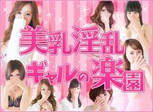 美乳淫乱ギャルの楽園 - 五反田