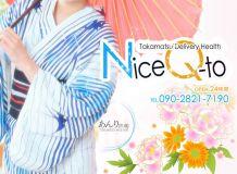 Nice Q-to - 高松