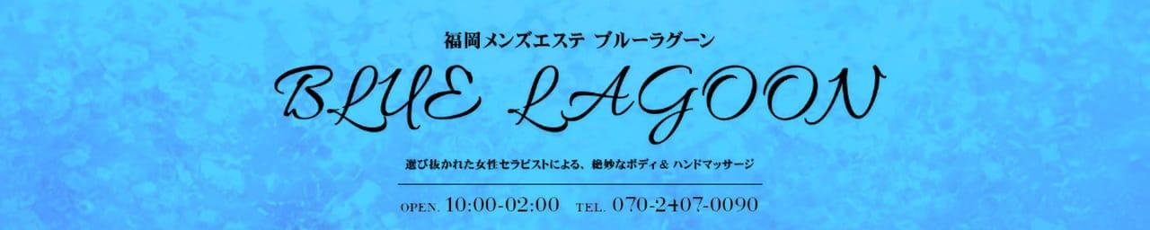 ~BLUE LAGOON~ブルーラグーン