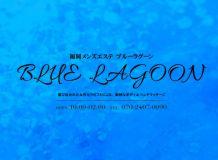 ~BLUE LAGOON~ブルーラグーン - 福岡市・博多