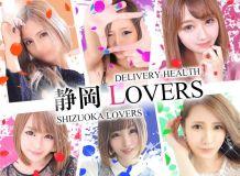 静岡LOVERS - 静岡市内・静岡中部