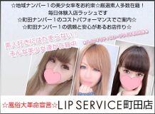 LIP SERVICE - 町田