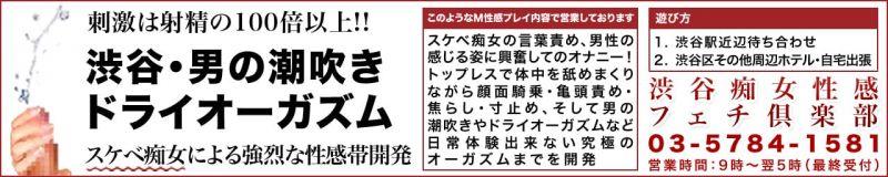 渋谷痴女性感フェチ倶楽部 - 渋谷