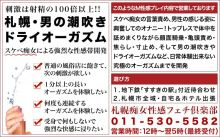 札幌痴女性感フェチ倶楽部 - 札幌・すすきの