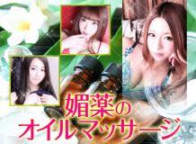 媚薬のオイルマッサージ - 福山