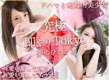 即やりTokyo - 六本木・麻布・赤坂