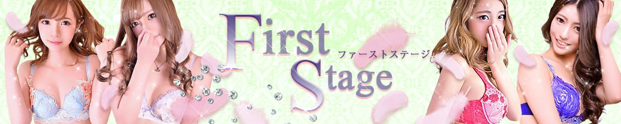 FirstStage ファーストステージ