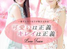 LOVE・TRAIN ラブトレイン - 六本木・麻布・赤坂