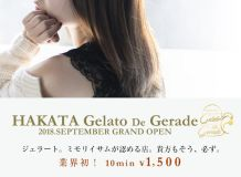 HAKATA Gelato de Gerade(博多ジェラートデゲラーデ) - 福岡市・博多