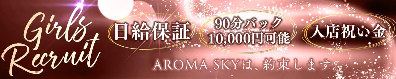 AROMA SKY - アロマスカイ その3