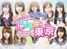 ロリ・妹系 フレッシュ素人100%!! しろうと☆東京 - 渋谷