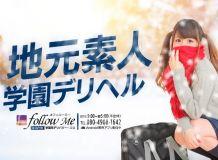 #フォローミー - 新潟・新発田