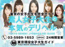 東京現役女子大生ガイド - 新宿・歌舞伎町