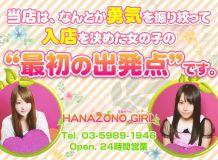 HANAZONO GIRL - 鶯谷