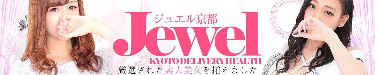 京都Jewel