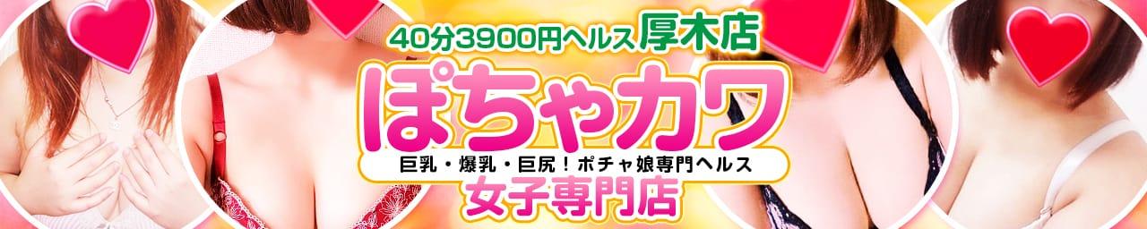 厚木最安値宣言!激安3900円ヘルス!ぽちゃカワ女子専門店