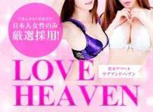 Love&Heaven Club~ラブ アンド ヘヴン~ - 鶯谷