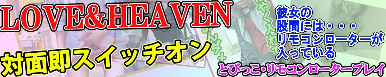 Love&Heaven ~ラブ アンド ヘヴン~