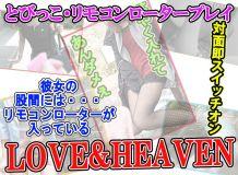 Love&Heaven ~ラブ アンド ヘヴン~ - 鶯谷