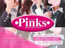 Pinks(ピンクス) - 神戸・三宮