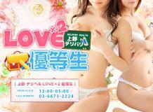 LOVE×2優等生 - 鶯谷