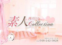 素人Collection - 西川口