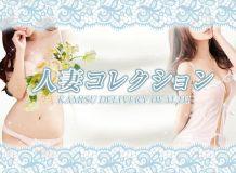 人妻コレクション - 神栖・鹿島