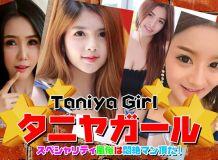 タニヤガール - 成田