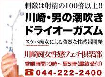 川崎痴女性感フェチ倶楽部 - 川崎