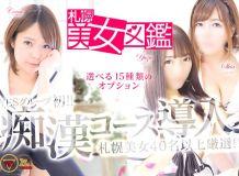 YESグループ 札幌美女図鑑 - 札幌・すすきの